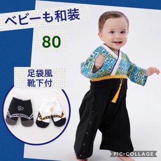 ベビー 袴 着物ロンパース 袴風 753 男の子 セレモニー 足袋 80(和服/着物)