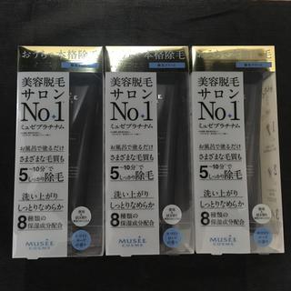 【MUSEE】薬用ヘアリムーバルクリーム(除毛クリーム)未使用3本セット(脱毛/除毛剤)