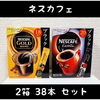 【送料無料】未開封◆ネスカフェ◆レギュラーソリュブルコーヒー◆2種類38本セット