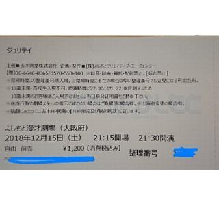 12/15(土)ジュリテイ 定価以下(お笑い)