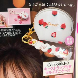 コクーニスト(Cocoonist)の美人百花✨12月号付録のみ(ポーチ)