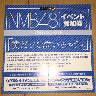 エヌエムビーフォーティーエイト(NMB48)のNMB48 僕だって泣いちゃうよ 握手券 1枚(アイドルグッズ)