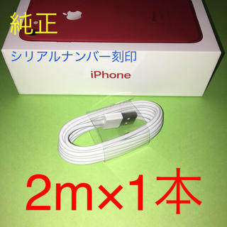 アイフォーン(iPhone)のApple 純正 ライトニングケーブル 2m 1本(バッテリー/充電器)