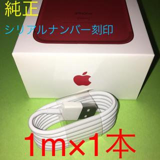 アイフォーン(iPhone)の純正 充電ライトニングケーブル 1m 1本セット iPhone用(バッテリー/充電器)