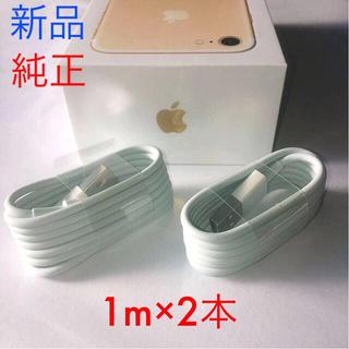 アイフォーン(iPhone)の純正 充電ケーブル 1m 2本セット iPhone用 ライトニングケーブル(バッテリー/充電器)