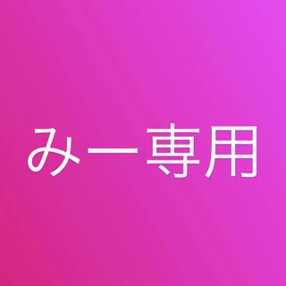 みー専用(男性アイドル)