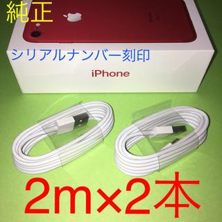 アイフォーン(iPhone)のApple 純正 充電ライトニングケーブル 2m 2本セット(バッテリー/充電器)
