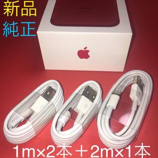 アイフォーン(iPhone)の純正 充電 ライトニングケーブル 1m 2本+2m 1本セット(バッテリー/充電器)
