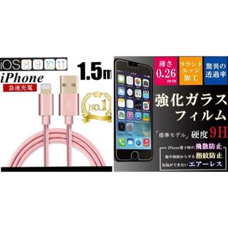 アイフォーン(iPhone)のガラスフィルムと充電ケーブルSET(バッテリー/充電器)
