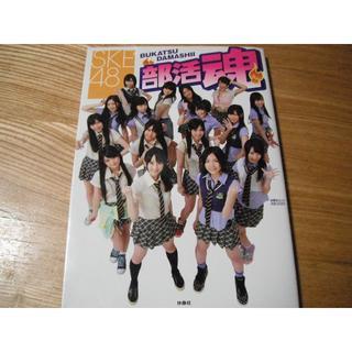 SKE48 部活魂(アート/エンタメ)