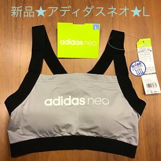 アディダス(adidas)の新品★アディダス ネオ★L ハーフトップ ★スポーツブラ 吸汗速乾(ブラ)