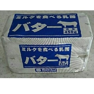 クール便送料込み【有塩バター450g×10個】(その他)