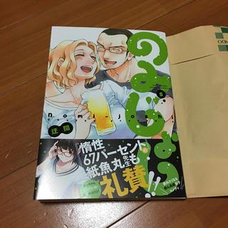 のみじょし   5(4コマ漫画)