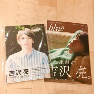 【サイン入り】吉沢亮ファースト写真集 AuditionBlueセット(男性タレント)
