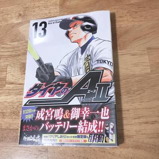 コウダンシャ(講談社)のダイヤのエース 野球マンガ(少年漫画)