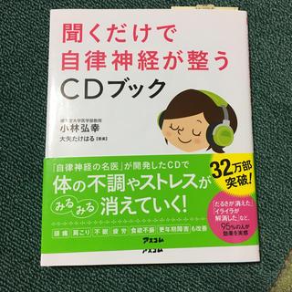 聞くだけで自律神経が整うCDブック(CDブック)