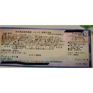 荒木飛呂彦原画展 JOJO冒険の波紋(その他)