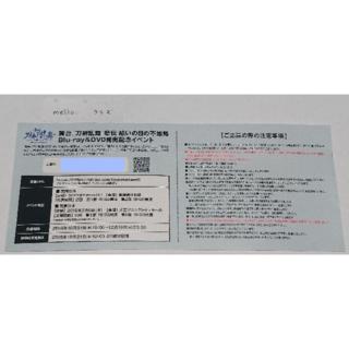 舞台 『刀剣乱舞』悲伝 Blu-ray&DVD発売記念イベント抽選応募券(その他)