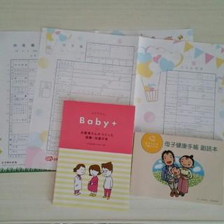 Baby+  母子健康手帳 副読本  出生届  セット(その他)