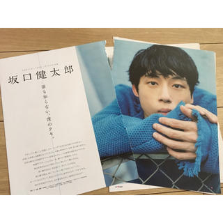 坂口健太郎雑誌切り抜き(男性タレント)