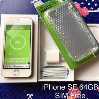アイフォーン(iPhone)のiPhone SE Rose Gold 64 GB SIMフリー(スマートフォン本体)