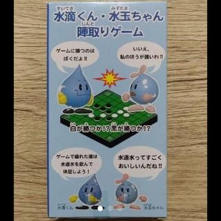 新品未開封 ミニオセロ 水玉ちゃん 水滴くん(オセロ/チェス)