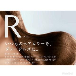 R【カラー、ブリーチの薬剤ダメージを95%軽減する処理剤】(ブリーチ剤)