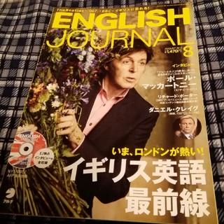 付録なし ENGLISH  JOURNAL (ニュース/総合)