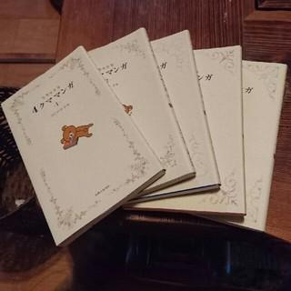 リラックマ 4クママンガ 1~5巻(4コマ漫画)