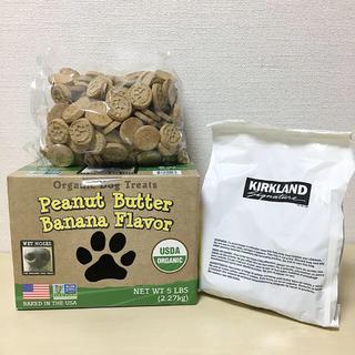 コストコ(コストコ)のコストコ 犬 デンタルチュウ 歯磨きガム & オーガニッククッキー セット☆(ペットフード)