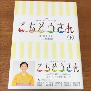 ごちそうさん 下(アート/エンタメ)