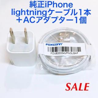 アイフォーン(iPhone)の純正 iPhoneケーブル+純正 ACアダプター❣️値下げ品(バッテリー/充電器)