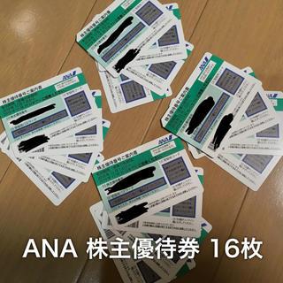 エーエヌエー(ゼンニッポンクウユ)(ANA(全日本空輸))の最新 ANA 株主優待券 16枚セット 送料無料(航空券)