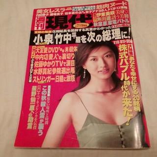 2005年の週刊現代(ニュース/総合)