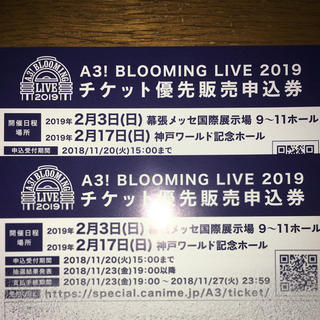A3! BLOOMING LIVE チケット優先申込券シリアル2枚①(声優/アニメ)