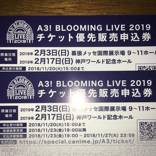 A3! BLOOMING LIVE チケット優先申込券シリアル2枚②(声優/アニメ)
