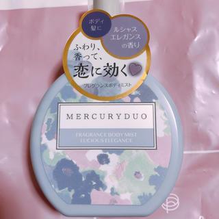 マーキュリーデュオ(MERCURYDUO)のマーキュリーデュオ ボディミスト(香水(女性用))