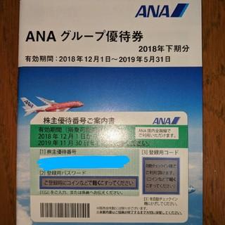 エーエヌエー(ゼンニッポンクウユ)(ANA(全日本空輸))のANA株主優待券✕クーポン冊子(航空券)