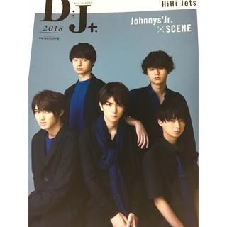 ジャニーズ(Johnny's)のDJ+ 2018(アイドル)