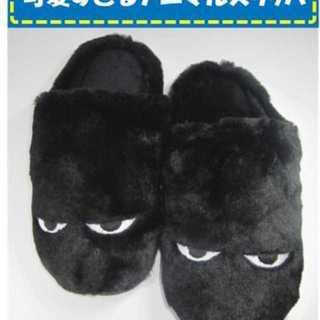 スリッパ あたたかい冬メンズ レディースアニマルスリッパ動物スリッパ ブラック(スリッパ/ルームシューズ)