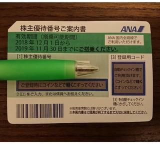 エーエヌエー(ゼンニッポンクウユ)(ANA(全日本空輸))のANA アナ 株主優待 1枚(航空券)