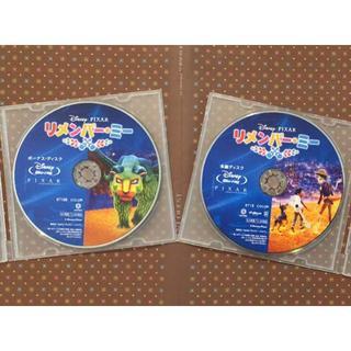 ディズニー(Disney)の新品未使用 リメンバーミー ブルーレイ(ボーナスディスク付き)(アニメ)