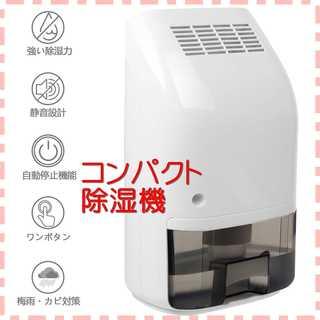 送料込み☆除湿機 カビ対策 最新型コンパクト 700ml大容量(その他)