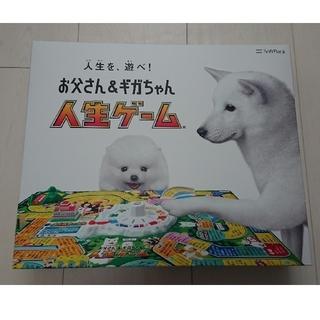 ソフトバンク(Softbank)のお父さん&ギガちゃん人生ゲーム【新品未開封】(人生ゲーム)