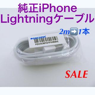 アイフォーン(iPhone)の純正iPhone Lightningケーブル(2m→  1本)  ❣️値下げ品(バッテリー/充電器)