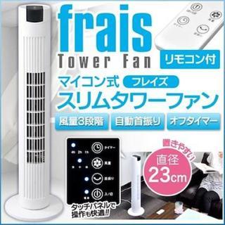暖房 タワー型ファン シンプル リモコン付き マイコン式タワーファンフレイズ(ファンヒーター)