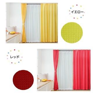 【大人気☆】ワッフルカーテン UVカットミラーレースカーテン (全6色)(レースカーテン)