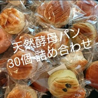 訳あり 天然酵母パン 30個 詰め合わせ(パン)