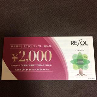 リソルRESOL株主優待券(2000円券×10枚)20000円分(ゴルフ場)