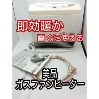 現品限り 東邦 ガスファンヒーター フルセット 送料無料 直ぐ暖かい(ファンヒーター)